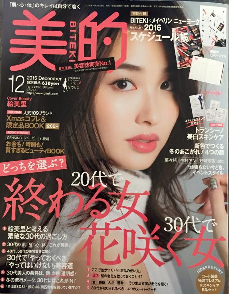 月刊誌美的12月号写真01