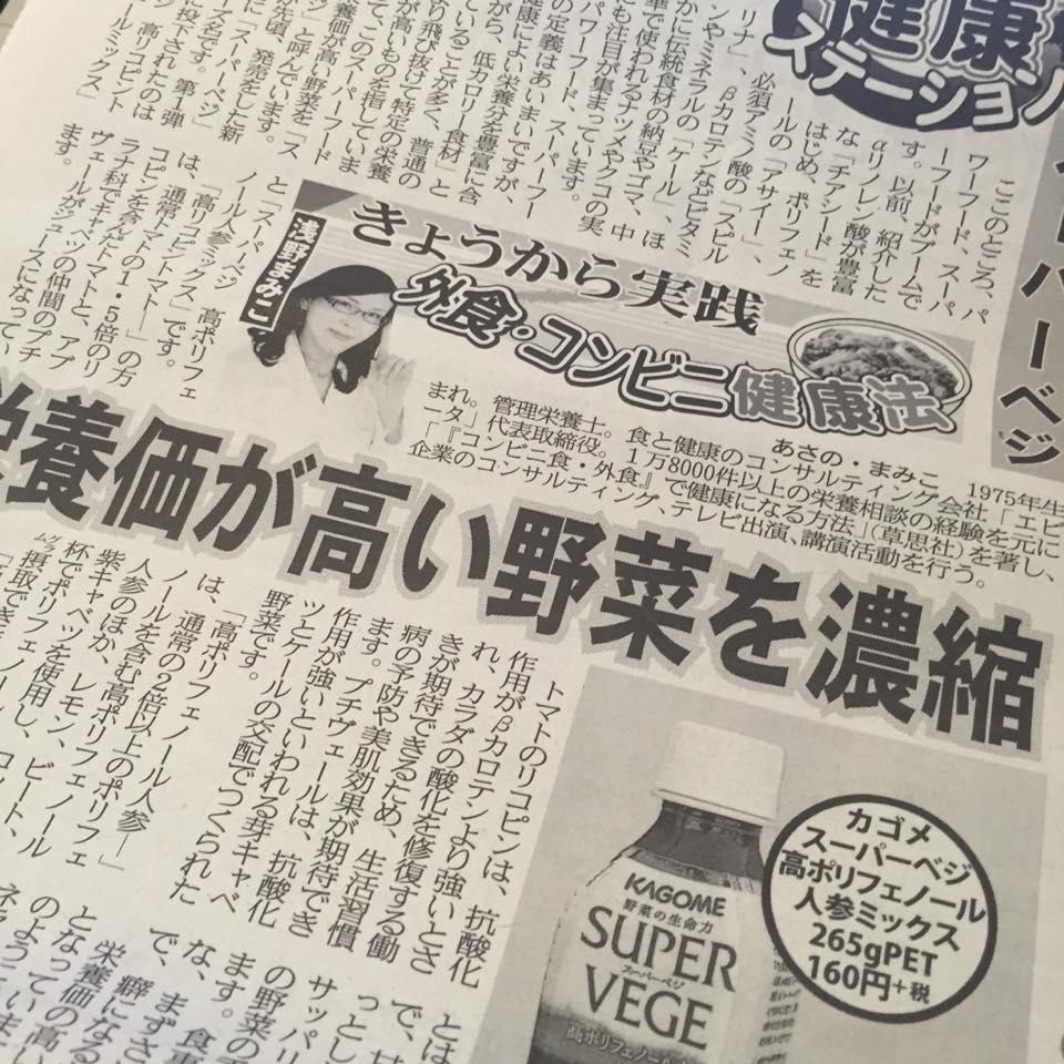 夕刊フジ写真01